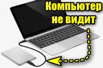 kompyuter-ne-vidit-vneshniy-hdd