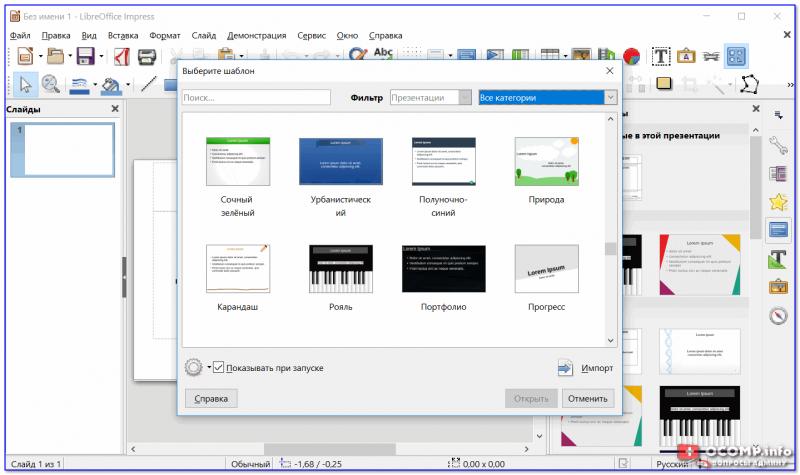 LibreOffice Impress — скрин окна программы