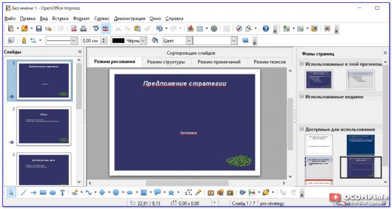 openoffice-impress-redaktirovanie-prezentatsii