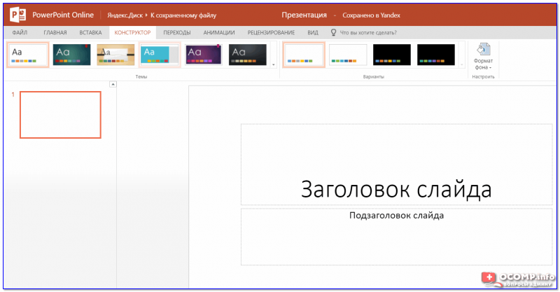 Power Point Online на Яндекс Диск