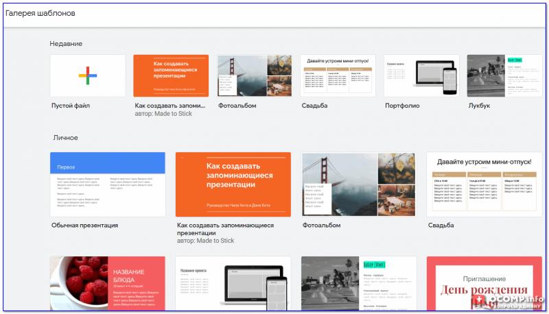 Шаблоны презентаций в Google (в качестве примера)