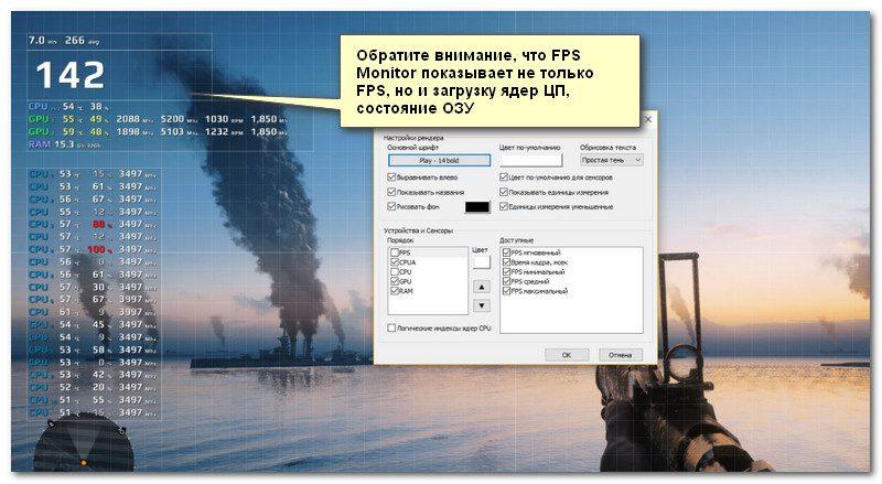 Скриншот работы FPS Monitor