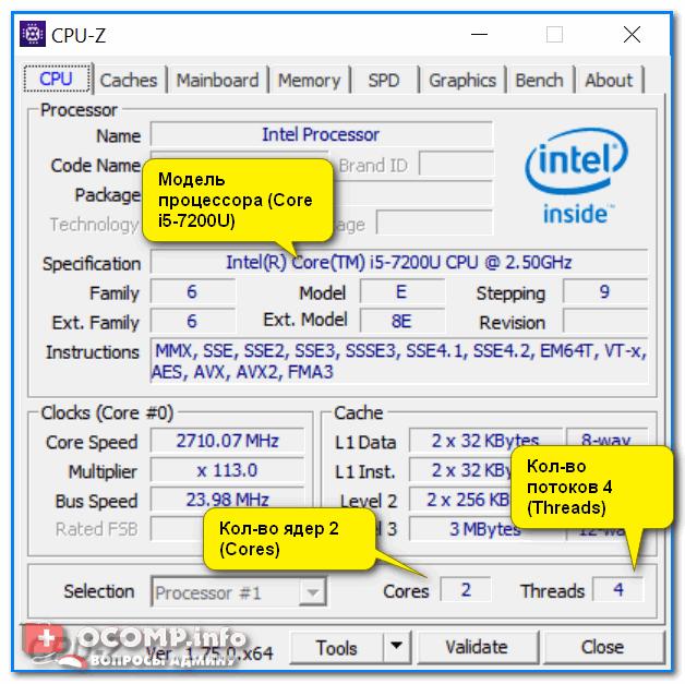 Количество ядер (Cores) в утилите CPU-Z