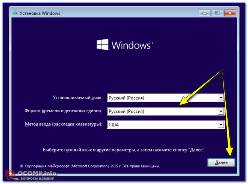 Начало установки Windows 10