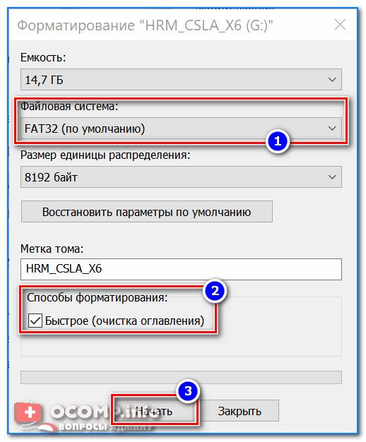 Настройки при форматировании накопителя