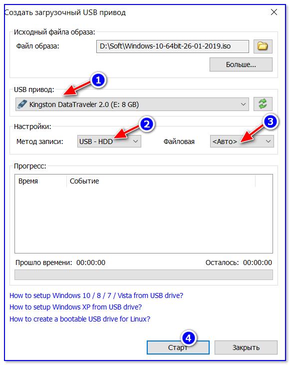 Настройки записи в PowerISO