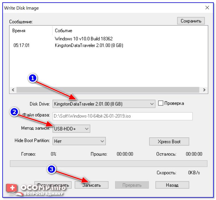 Настройки записи в UltraISO