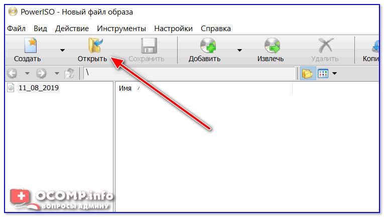 PowerISO - открытие ISO образа диска