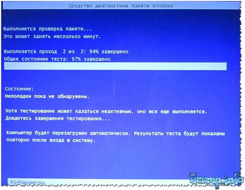 Средство диагностики памяти Windows