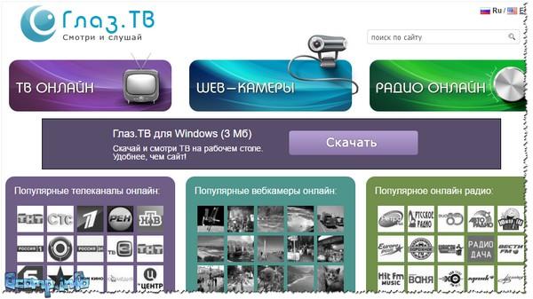 ТВ, радио и веб-камеры онлайн