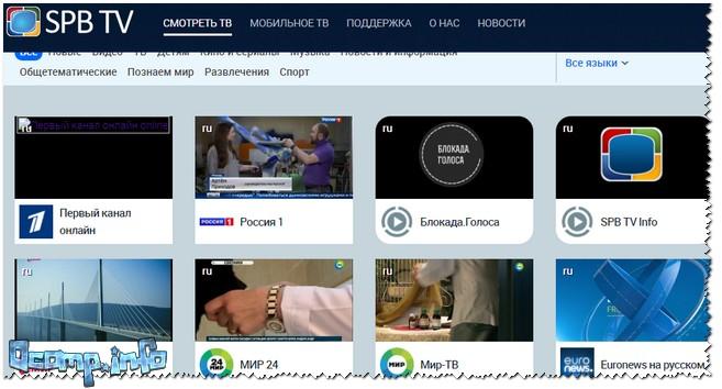 Трансляции на SPB TV