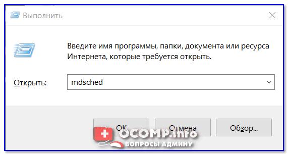 mdsched — команда для проверки ОЗУ (Win+R)