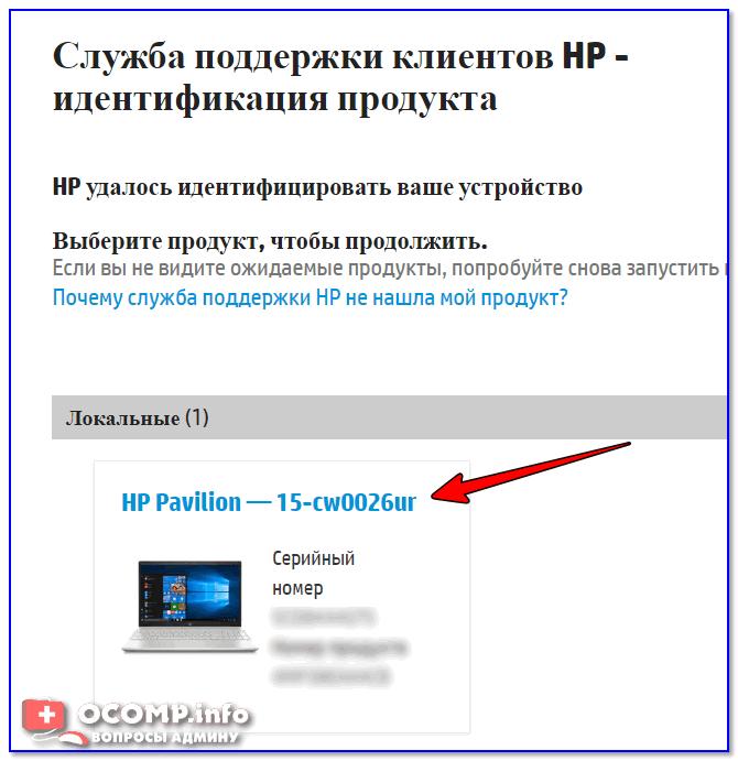 Модификация определена — скрин с сайта HP