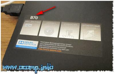 Наклейка на корпусе рядом с клавиатурой - на ней не указана модификация