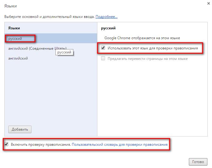 Настройка правописания в Chrome