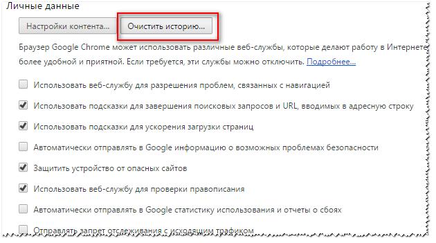 Очистить историю в Chrome