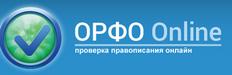orfo-onoayn
