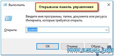 Панель управления || Win+R → Control
