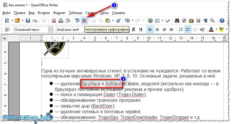 Поиск ошибок в тексте с помощью OpenOffice