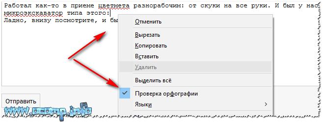 Firefox - проверка орфографии набираемого текста // комментария