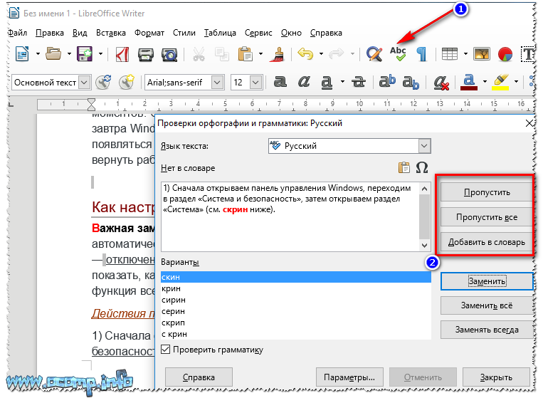 Проверка орфографии и грамматики // LibreOffice