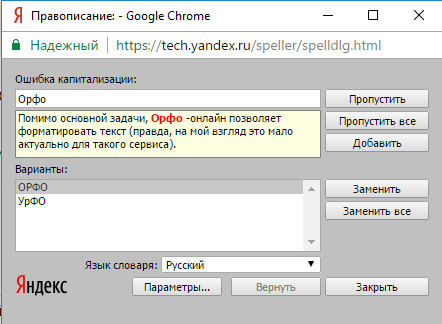 Работа в Яндекс-Спеллер
