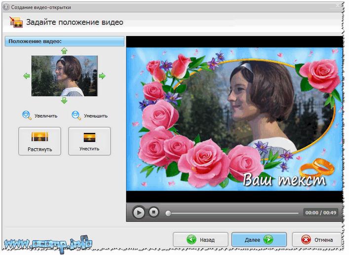 Прикольные картинки, программа сделать видео открытку