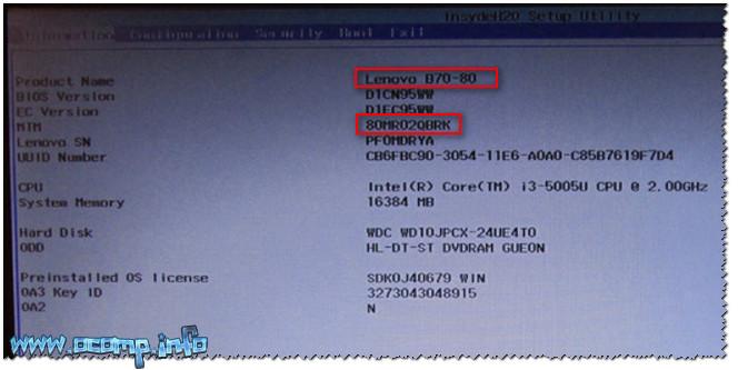Точная модель ноутбука в BIOS