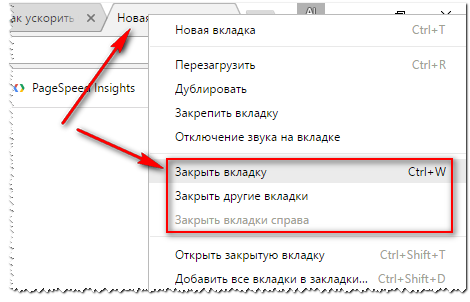 Варианты закрытия вкладок // Chrome
