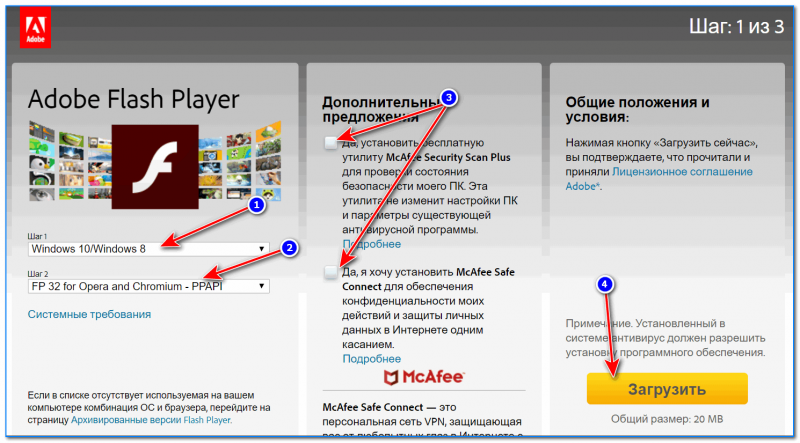 Выбор версии Adobe Flash Player