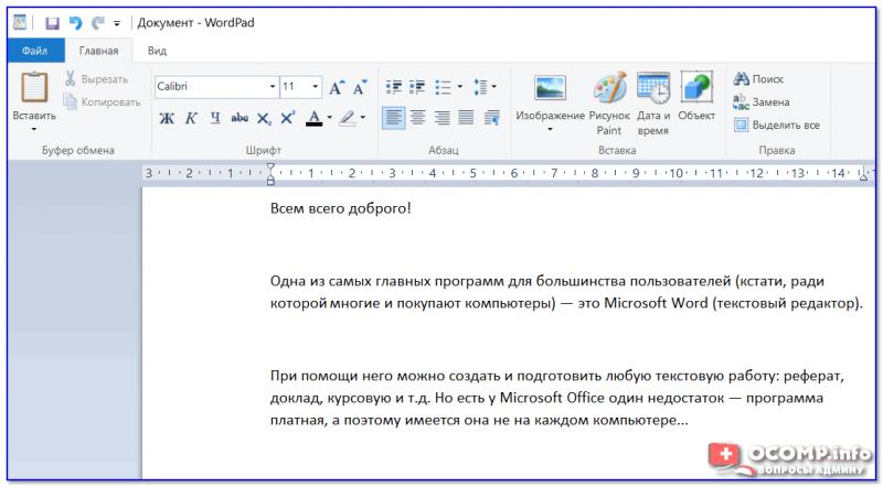 Wordpad в Windows 10 — редактирование текста этой статьи