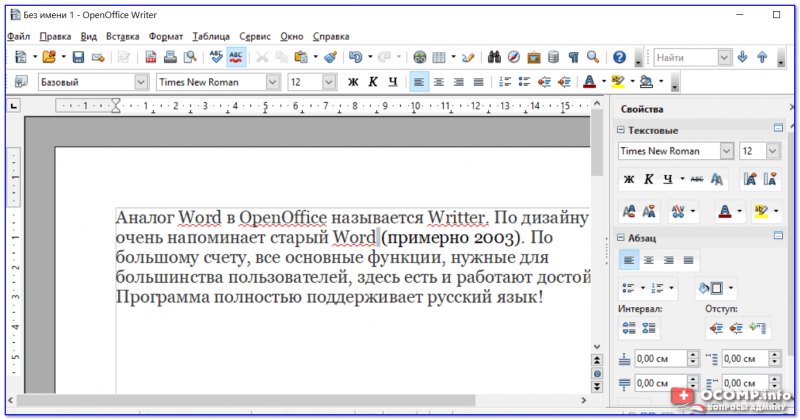 Writter — редактирование документа