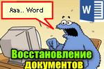 kak-vosstanovit-ne-sohranennyiy-dokument-word