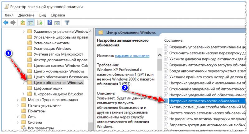 Центр обновления Windows - настойка авт. обн-я