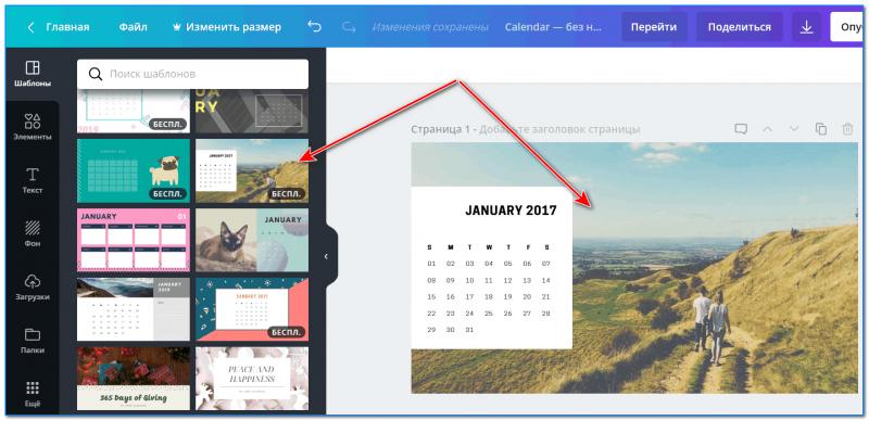 Выбор шаблона для календаря (Canva) | Кликабельно
