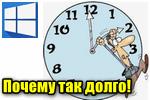 pochemu-tak-dolgo-vklyuchaetsya-pk