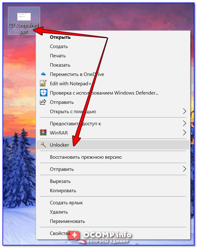 Пример удаления файла в Unlocker