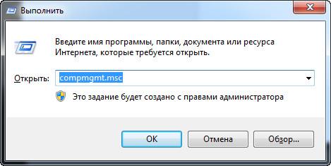 compmgmt.msc - управление компьютером