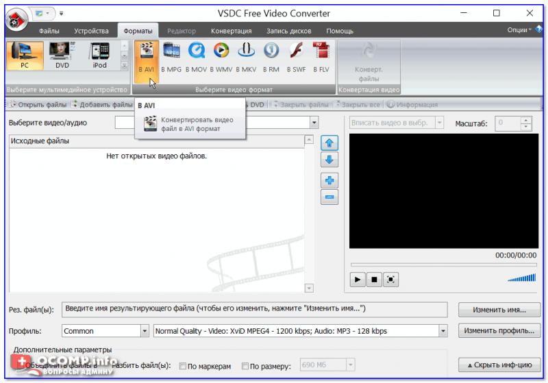 VSDC Free Video Converter — главное окно программы