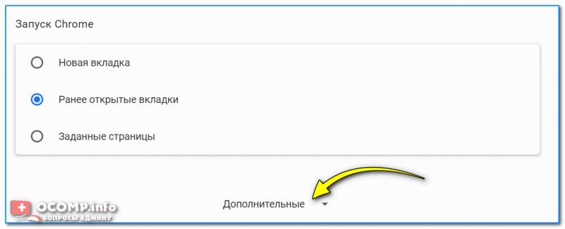 Chrome – дополнительные