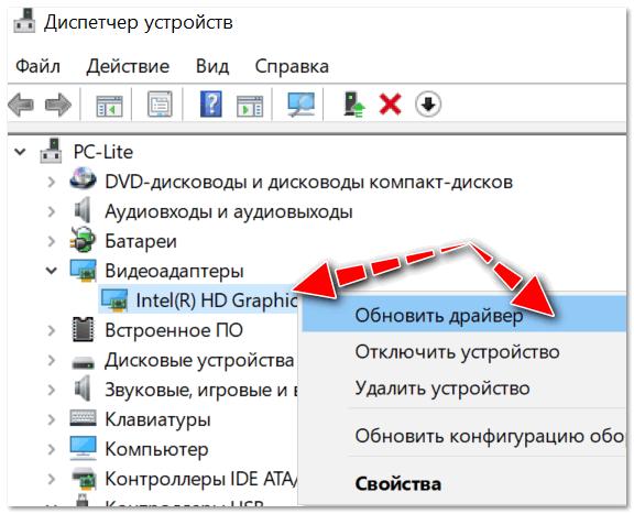 Обновить драйвер // Диспетчер устройств