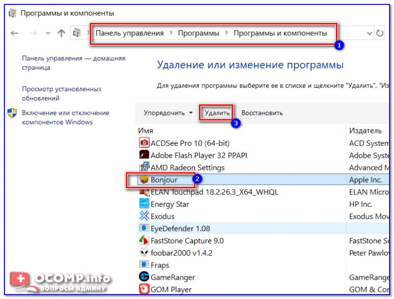 Панель управления — программы — программы и компоненты