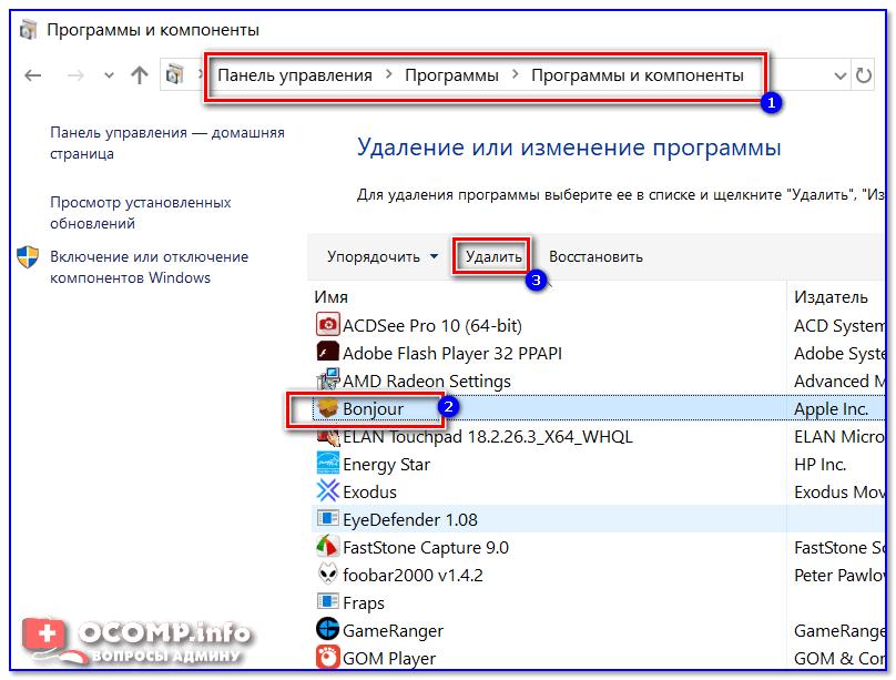 Как удалить программу из реестра windows 10