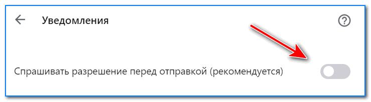 Выключаем уведомления