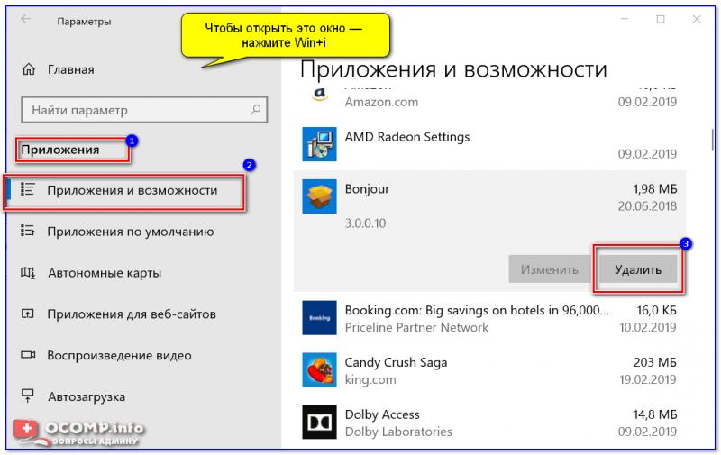 Windows 10 — приложения — приложения и возможности