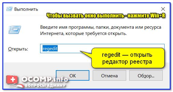 regedit — открыть редактор реестра