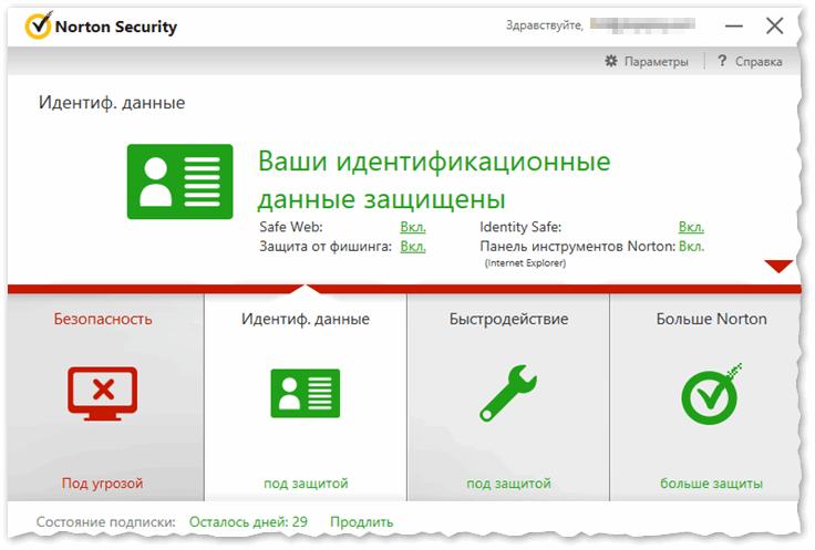 Norton Security - защита ПК под угрозой (предупреждение)
