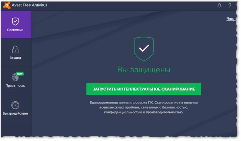 Avast Free AntiVirus 2018 - Вы надежно защищены (главное окно пограммы).