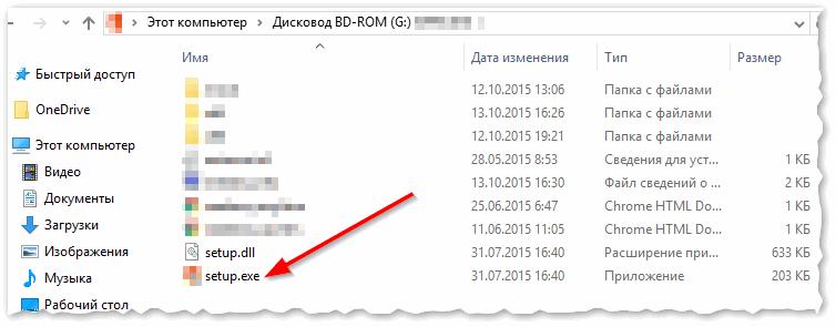 Дисковод BD-ROM (G:) - запускаем setup.exe