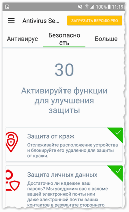 Avira Antivirus Security - Вкладка безопасность